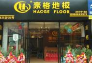 豪格地板五一�七店�R�_