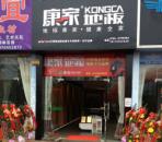 康家地板加盟店--�S城�Yu店