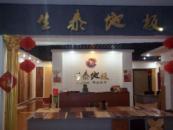 生泰地板青�u市北�Yu店