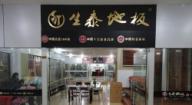 生泰地板浙江上虞�Yu店