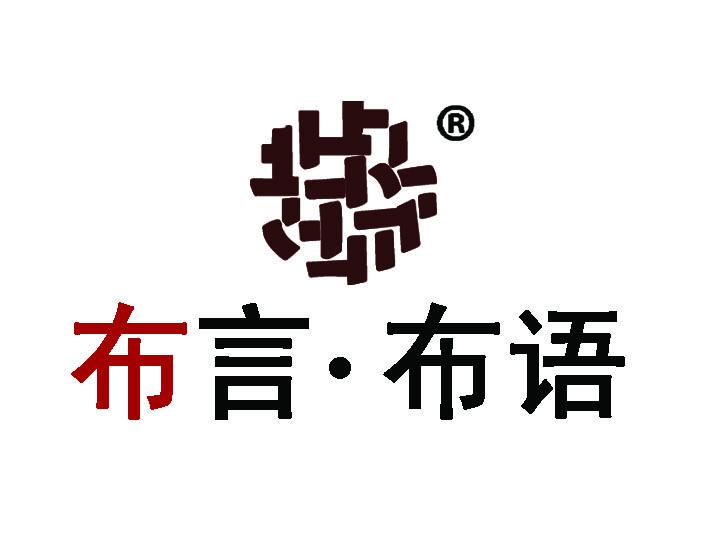 杭州布言布语纺织有限公司